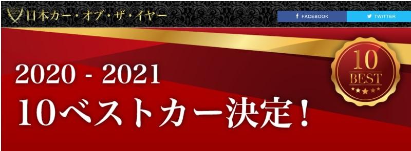 2020‐2021日本カー・オブ・ザ・イヤー、10ベストカー...